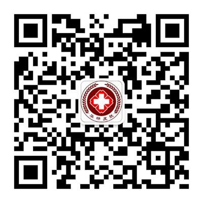 福州华研皮肤科医院微信公众号