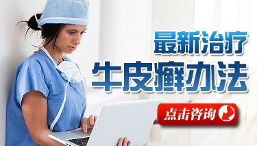 治疗牛皮癣福州皮肤科哪家医院比较好?