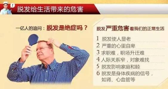 脱发的危害有哪些?福州华研皮肤科:要注意五种潜在危险